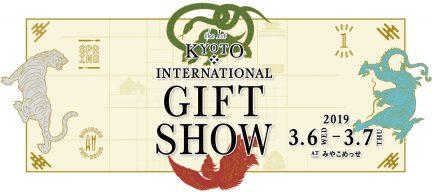 第1回京都インターナショナル・ギフト・ショー 2019